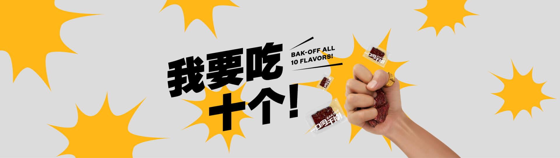 BAK-OFF!
