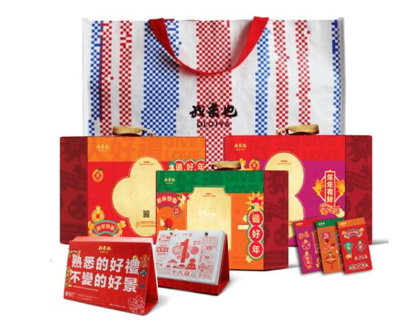 Prosperity Bundle 招財進寶
