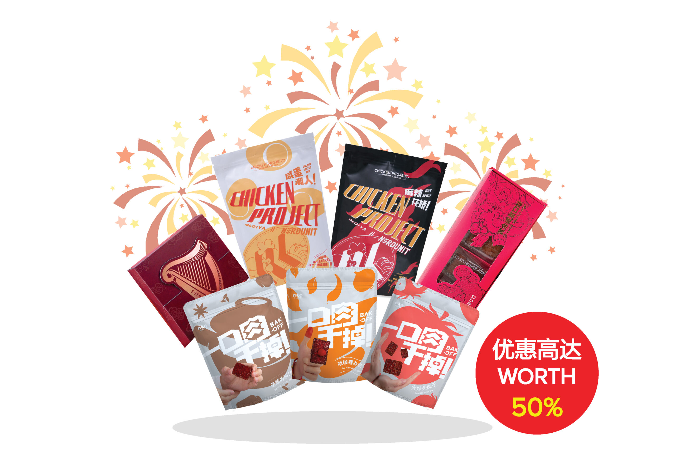 恭喜發福派對禮包<br>Hope You Get Fat Party Bundle <br>